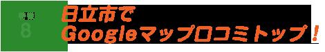 日立市でGoogleマップ口コミトップ!