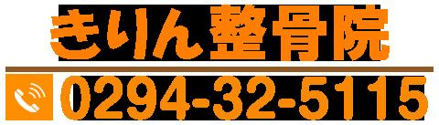 きりん整骨院 0294-32-5115